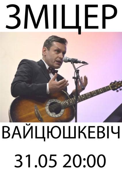 Зміцер Вайцюшкевіч зноў на «Коле»!