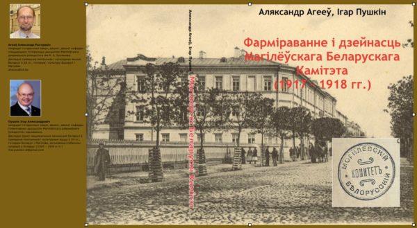 Прэзентацыя манаграфіі ў Ратушы 28.04