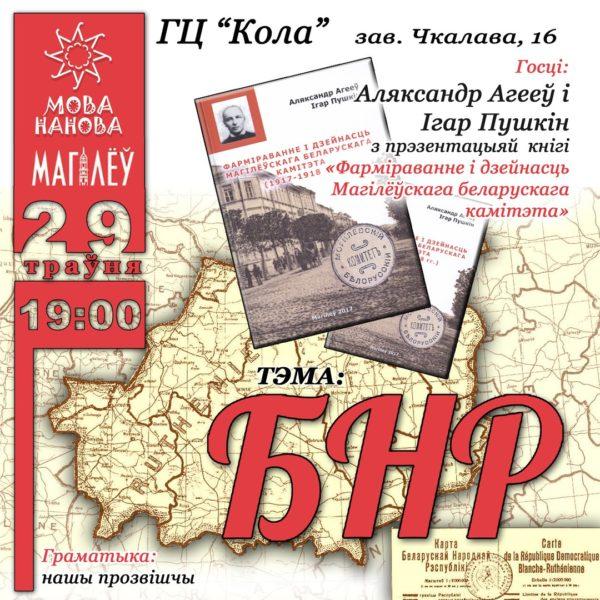 Паслухаць пра БНР на занятках «Мова нанова»