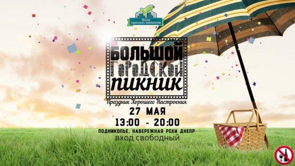 Большой городской пикник пройдёт в Могилёве 27 мая