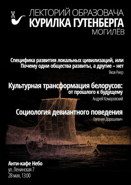Курилка Гутенберга в Могилёве 28 мая