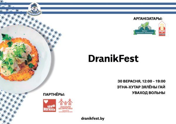 Третий Драник-фест пройдет в Могилеве 30 сентября