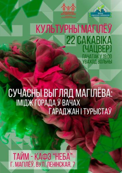 Встреча «Культурный Могилёв» 22 марта