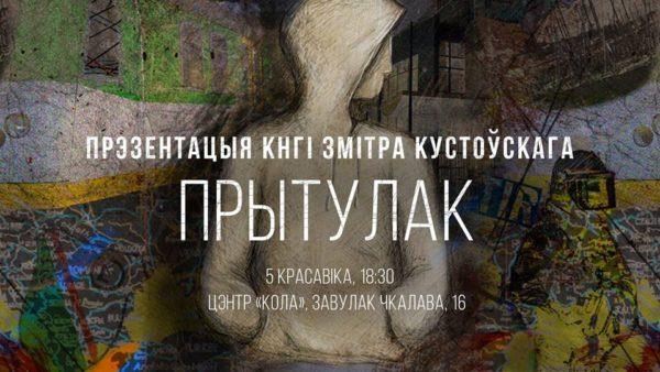 Зміцер Кустоўскі  на Коле 05.04