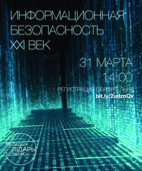 Воркшоп «Информационная безопасность. XXI век» 31 марта