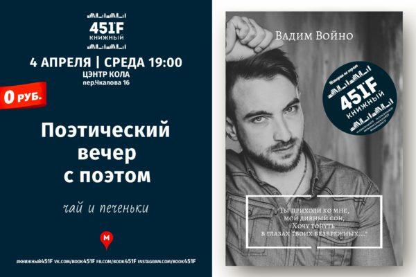 Поэтический вечер Вадима Войно с Книжным 451F на Коле