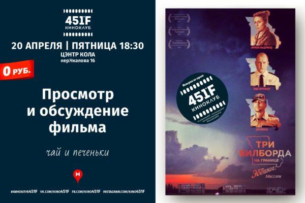 Смотрим и обсуждаем «Три билборда…» в Киноклубе 451F на Коле