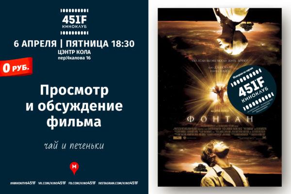 Смотрим и обсуждаем «Фонтан» в Киноклубе 451F на Коле