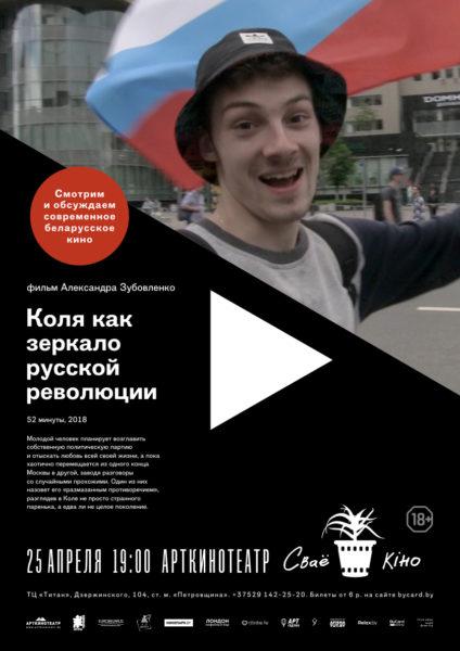 «Коля как зеркало русской революции» просмотр и обсуждение на Коле