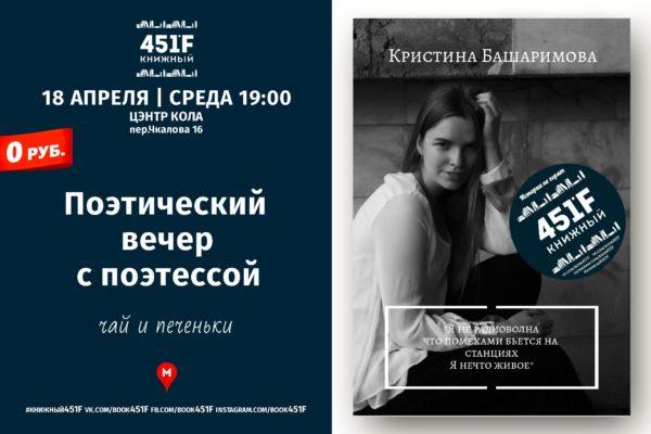 Поэтический вечер Кристины Башаримовой с Книжным 451F на Коле