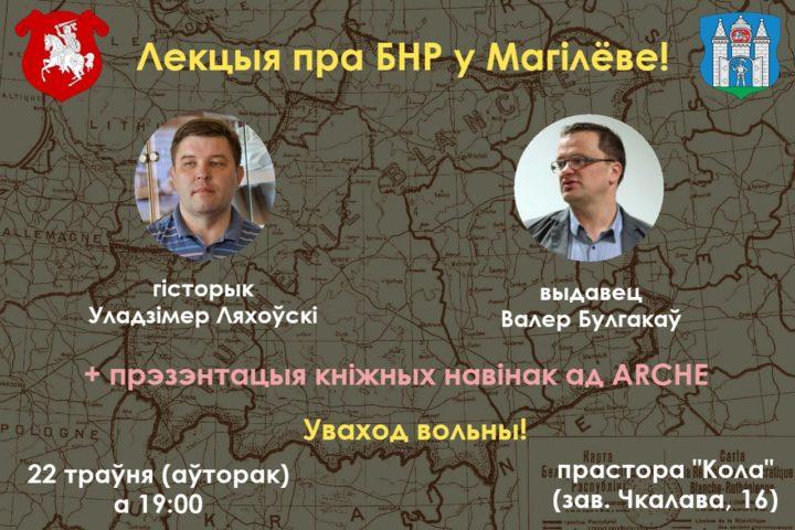 Цікавая лекцыя-прэзэнтацыя пра БНР у Магілёве