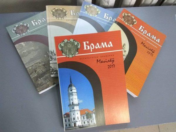 Презентация альманаха «Барам»