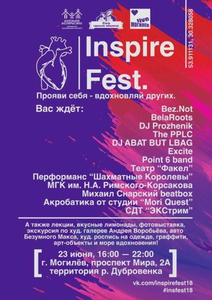 Inspire Fest: финальная программа