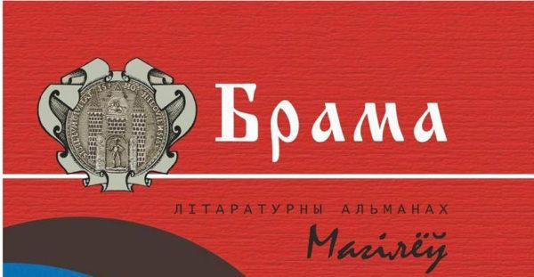 Прэзентацыя літаратурнага альманаха «Брама»