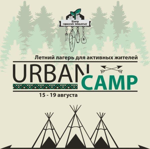 UrbanCamp приглашает