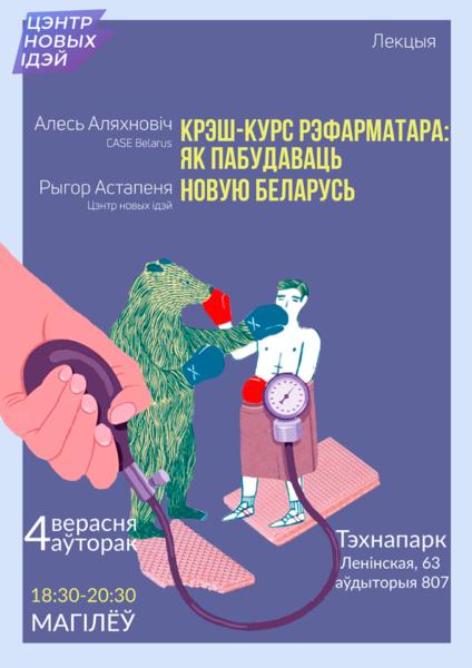 Крэш-курс рэфарматара: як пабудаваць новую Беларусь