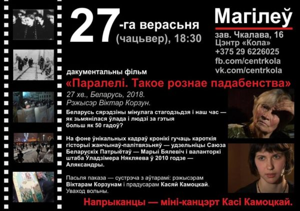 27.09 18.30  на Коле Кася Камоцкая і Віктар Корзун
