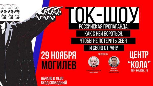 Ток-шоу о российской пропаганде