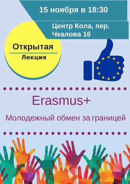Открытая лекция Erasmus+