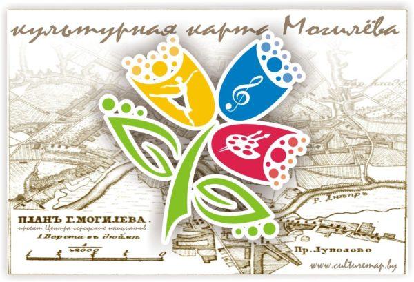 В Могилеве создадут «культурную карту»