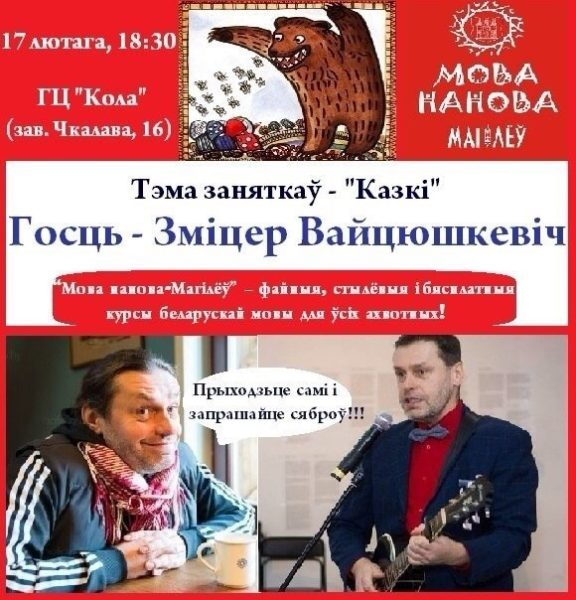 Зміцер Вайцюшкевіч на «Коле» 17 лютага!
