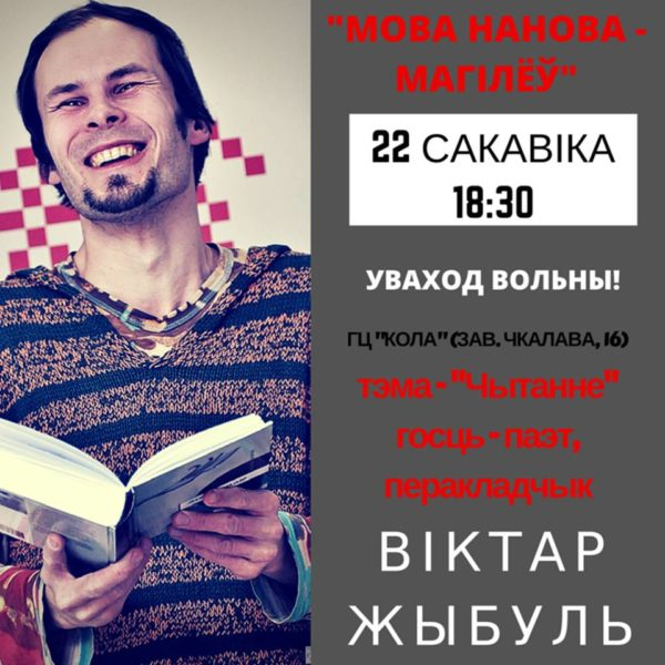 Віктар Жыбуль на «Коле» 22 сакавіка