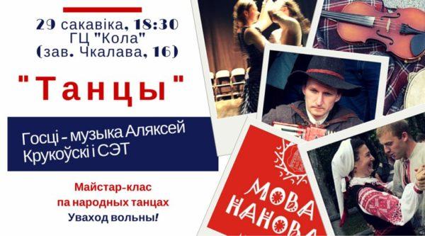 Майстар-клас па народных танцах на «Коле» 29 сакавіка