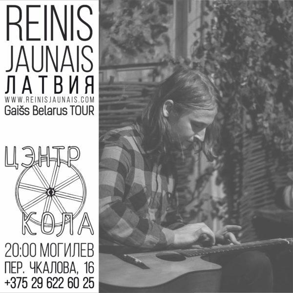 15 мая на «Коле» Reinis Jaunais!