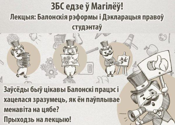 Дэкларацыя правоў студэнтаў і Балонскі працэс у Магілёве!