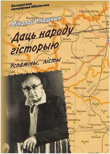 9 чэрвеня на «Коле» прэзентацыя кнігі Міколы Улашчыка