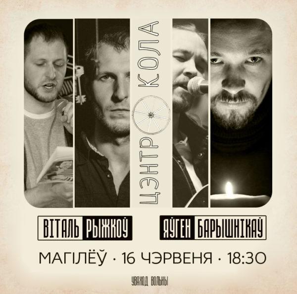 16 чэрвеня Яўген Барышнікаў і Віталь Рыжкоў на «Коле»
