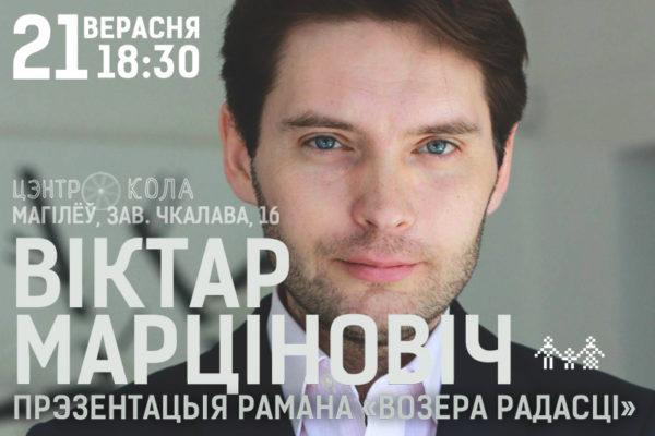 Віктар Марціновіч на «Коле» 21 верасня!