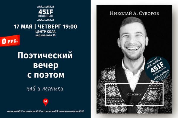 Поэтический вечер Николая А. Суворова с Книжным 451F на Коле