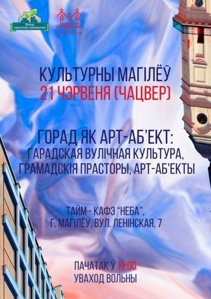 Культурный Могилев будут обсуждать на небе 21 июня