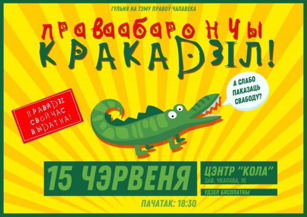 Приходи играть с нами в «Правозащитный Крокодил!»