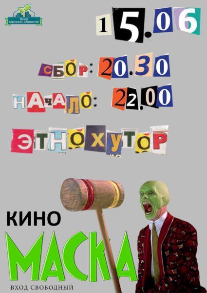 Кино под открытым небом в Могилёве 15