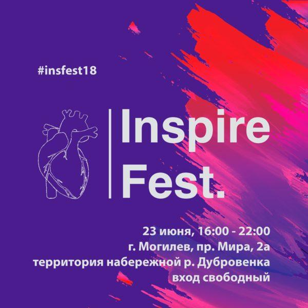 23 июня в Могилеве пройдет Inspire Fest