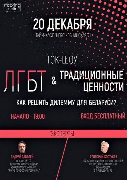 20 декабря – ток-шоу в Могилеве «ЛГБТ и традиционные ценности: как решить дилемму для Беларуси»