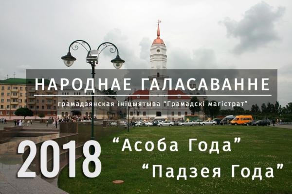 """Народнае галасаванне: """"Асоба года"""" і """"Падзея года"""" 2018!"""