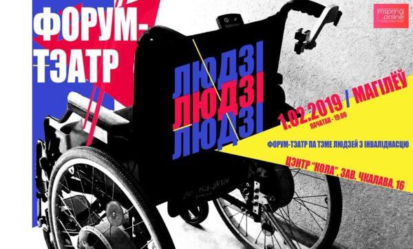 Форум-театр по теме инвалидности «ЛЮДИ/ЛЮДИ/ЛЮДИ»