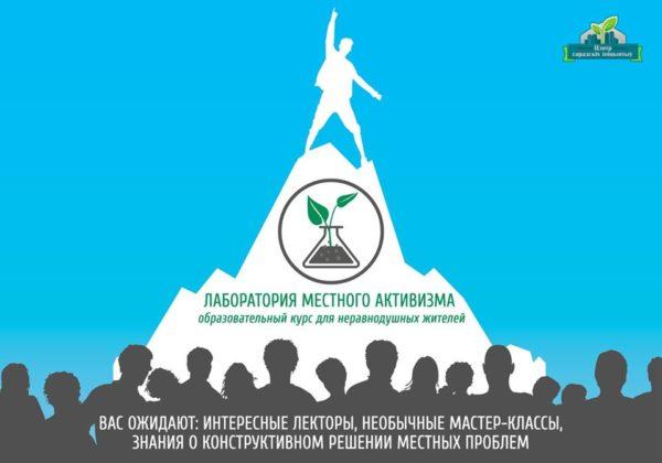 Лаборатория местного активизма начинает 2-ой сезон