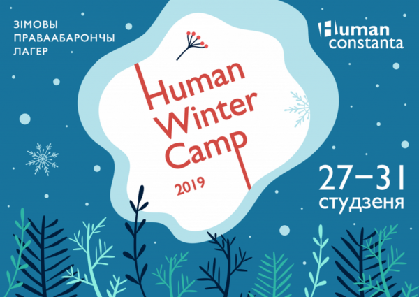 Human Winter Camp-2019: зімовы праваабарончы лагер