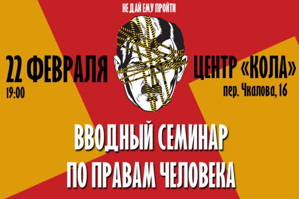 22.02 вводный семинар по правам человека в Могилеве