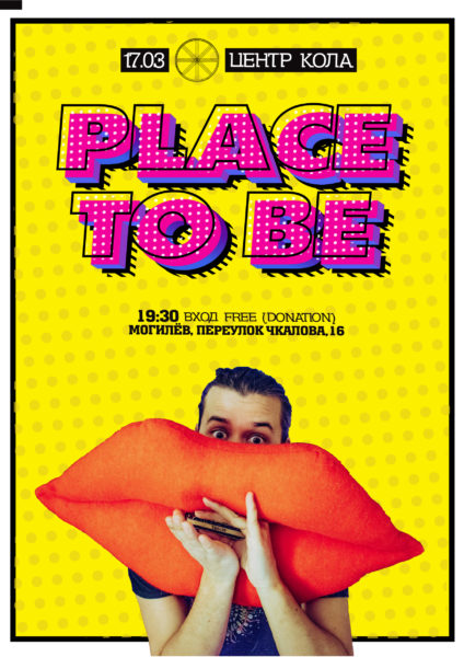 17.03 концерт группы  Place to Be (Гомель)