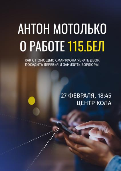 27.02 Встреча с Антоном Мотолько: как сделать город лучше при помощи сервиса 115.Бел