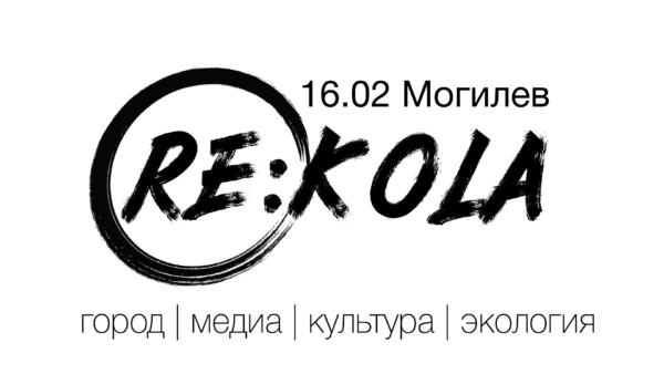 Приглашаем на Re:Kola — креативный 24-часовой марафон