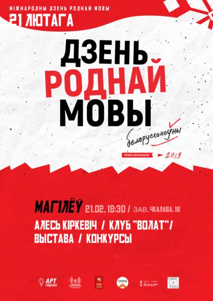21.02 дзень роднай мовы на Коле!
