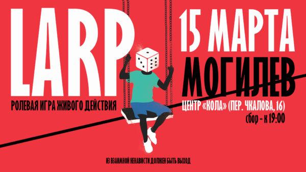 Правозащитный LARP в Могилеве 15 марта!