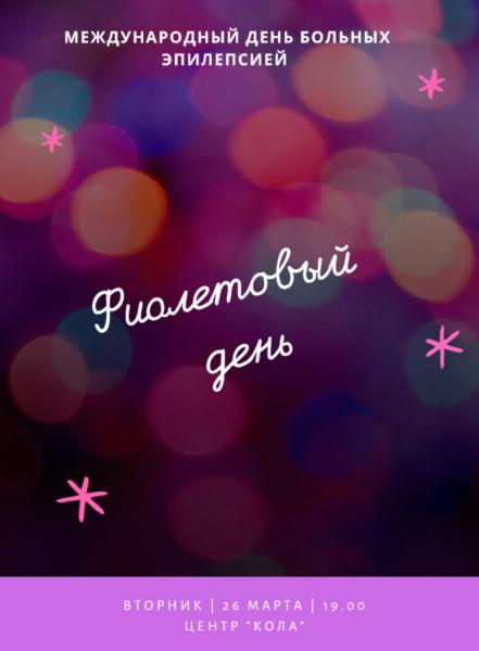 26.03 Фиолетовый день на Коле!