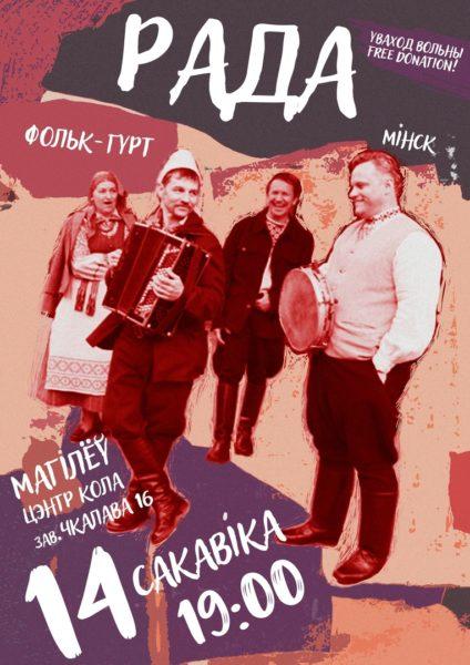 14.03 канцэрт фольк-гурта «РАДА» (Мінск)